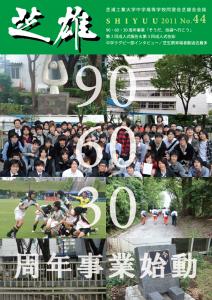 shiyuu44-main