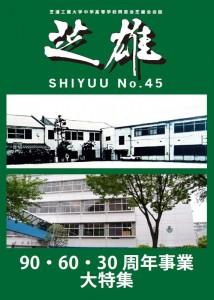 shiyuu45-main