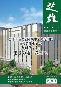 shiyuu2014sp-main