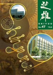 shiyuu47-main