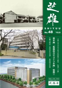 shiyuu48-main