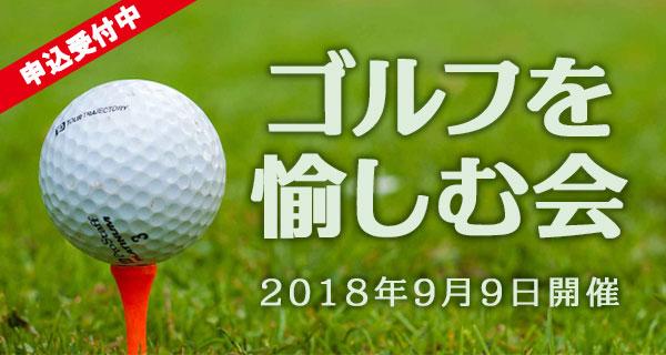 ゴルフを愉しむ会