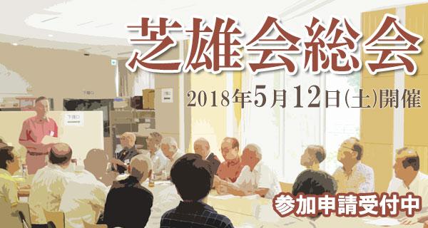 平成30年度芝雄会総会