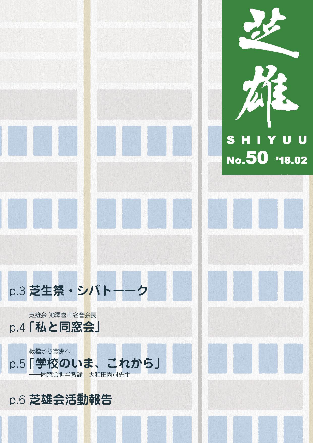 芝雄 No.50