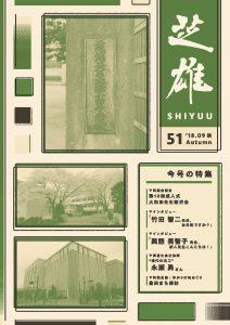 芝雄 No.51