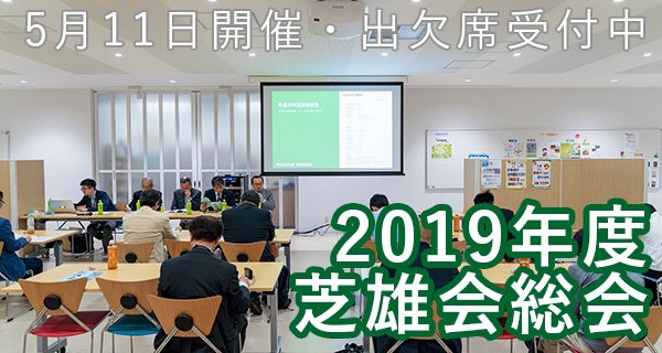 2019年度芝雄会総会